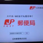 驚愕!郵便局の年賀状印刷100枚丸投げすると一枚なんと166円もするのか!
