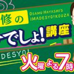 【TV】「林修の今でしょ!講座」は知的バラエティ番組(火曜日19:00) テレビ朝日