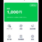 【寄稿】LINE Payが変える金融業界の未来!