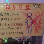 【カップルの入店禁止!】精神的ダメージが強いため12月24日(水)はカップルの入店をお断りさせて頂きます。