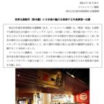 日本文化のアウトバウンド 官民ファンド クールジャパン機構「一風堂」力の源ホールディングスに20億円出資