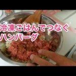 【料理】冷凍ご飯でつないで増量ハンバーグ いちごジャム・ソースが絶品!坂井シェフ直伝!