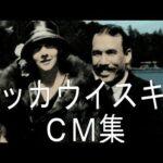 マッサン ニッカウヰスキー 竹鶴政孝&リタ