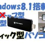 ニッチなのか本命なのか?スティックPC「MS-NH1」 Windows 8.1搭載PC