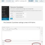 [wp]目標文字数からカウントダウンしてくれるプラグイン[Character Countdown]