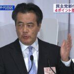 民主党新代表に岡田克也氏 薄氷の勝利 2015/01/18 2017年まで