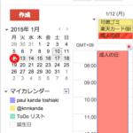 [Google]祝日がわかりにくいGoogleカレンダー