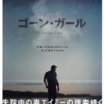 【映画】浮気している人は必見の映画!「ゴーンガール」
