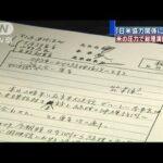 50年間経過してはじめてわかる外交文書 佐藤元首相の沖縄演説 米の要求で変更