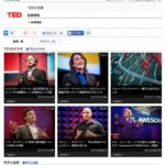 TEDを見るなら、ついでに英語もマスターしよう!