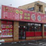 謎の台湾料理屋が大量発生するしくみ 移民政策の謎解きは台湾料理の後で