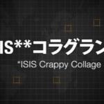 世界で評価される #ISISクソコラグランプリ 武器ではないユーモアでテロに屈しないという日本の意思表示