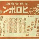 昭和の時代には、すさまじい異物混入があった