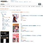 amazonで後藤健二さん書籍ベストセラー1位!