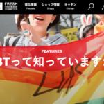 LGBTカップルにもお祝い金を支給 バス用品の「LUSH」が同性婚支援