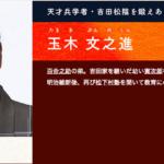 NHK大河ドラマ「花燃ゆ」の幼児虐待DVぶりの狙い