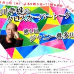 ジャニー喜多川NHKで「ユー」の秘密語る
