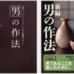 【書籍】「(本当の大阪人、東京人は)決して他国の食いものの悪口というのは言わない」池波正太郎『男の作法』