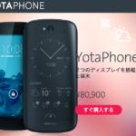 電子ペーパー搭載スマホ!YOTAPHONE 2 (YD201) LTE, 32GB,SIMフリー Black