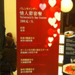 2015年休日 バレンタインデー は義理チョコ市場500億円の消失 3・14ホワイトデーにも影響