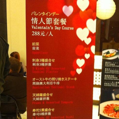 2015年休日 バレンタインデー は義理チョコ市場500億円の消失 3・14ホワイトデーにも影響 7