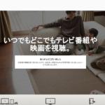 映像配信のNetflixがいよいよ2015年秋日本上陸