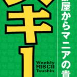 「週間リスキー通信」発刊!by週刊アスキー