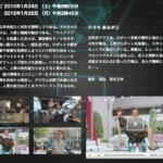 NHKスペシャル  NEXT WORLD 2015