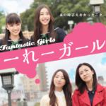 【映画】「でーれーガールズ」2015年2月21日(土)公開 山口百恵さんの「さよならの向う側」で号泣。それ反則です♡ #でーれー