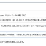 2月27日より販売されるロボット「Pepper」、多数の問い合わせにより販売方法を変更だけど変更されてないし!