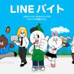 「LINEバイト」非クレジットカード世代の総合プラットフォーム化