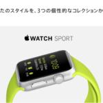 AppleWATCHメインはスポーツタイプで約半数 全体で600万個製造、第1四半期2015