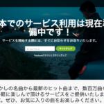 2015年Spotifyも日本にやってくる?