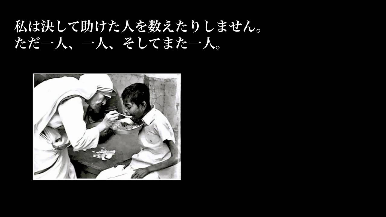 マザー・テレサの言葉 the words via Mother Teresa 16