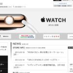伊勢丹新宿店にAppleWATCH STOREが登場!4月10日(金)OPEN!