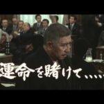 【映画】若き政治家に贈る、日本の政治映画「小説吉田学校」