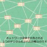 ビットコインは日本の政府や銀行よりも信用できる?