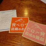 食べログ 東京都ランキング TOP100 ラーメン焼き肉カレーとんかつ寿司ハンバーグ
