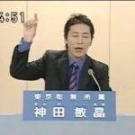 2007年参議院選挙 神田敏晶 11,222票 東京都選挙区