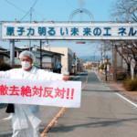 福島県双葉町「原子力明るい未来のエネルギー」の看板が410万円で撤去されようとしている話