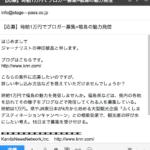 時給1万円でブロガー募集=福島の魅力発信に応募してみた!