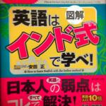 TOEICポイントが高くても英語がしゃべれない人に『【図解】インド式英語』がオススメ!安田正さん