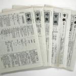 官報( かんぽう kanpou ) データベース インターネット版
