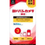 音声通話、月額1000円でも高いと感じる…ニフティ月額1,180円で利用できる「ヨドバシカメラ限定 NifMo 音声通話対応 SIM カード スタートプラン」発表、3月18日発売 | GPad