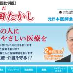 【政治とカネ】日本医師会から2億3,000万円の献金を受けた自民党の羽生田俊(はにゅうだ・たかし)議員の政治活動費の使い方を厳しくチェックしてみた!