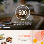 食べログが500円「ワンコインランチ」市場に参入