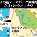 沖縄USJ構想 名護のネオパークオキナワと本部(もとぶ)の美ら海(ちゅらうみ)周辺の可能性