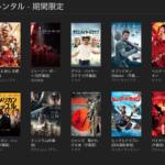 GWはiTunesの100円映画で2時間楽しもう!