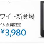 AmazonPrime会員ならばKindle White 3,980円