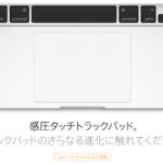 驚愕の感圧タッチトラックパッド!2015年3月新しいMacBookPro13Retina